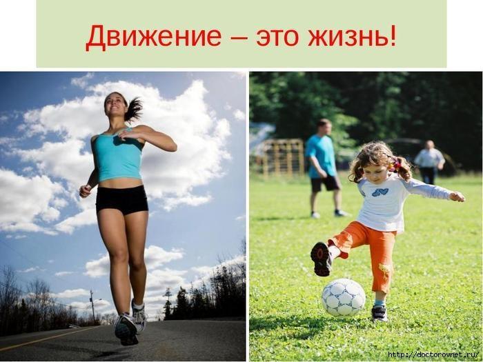 Активный образ жизни - спорт