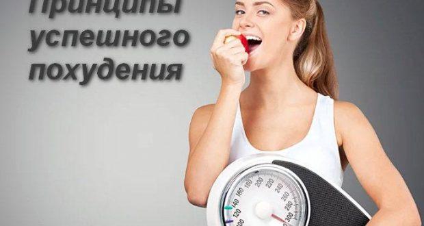 Основы успешного похудения