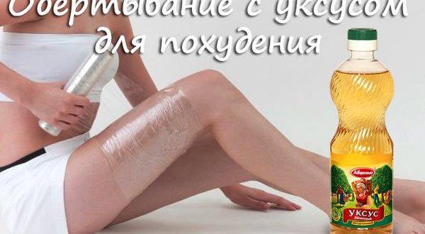Уксусные обертывания для похудения