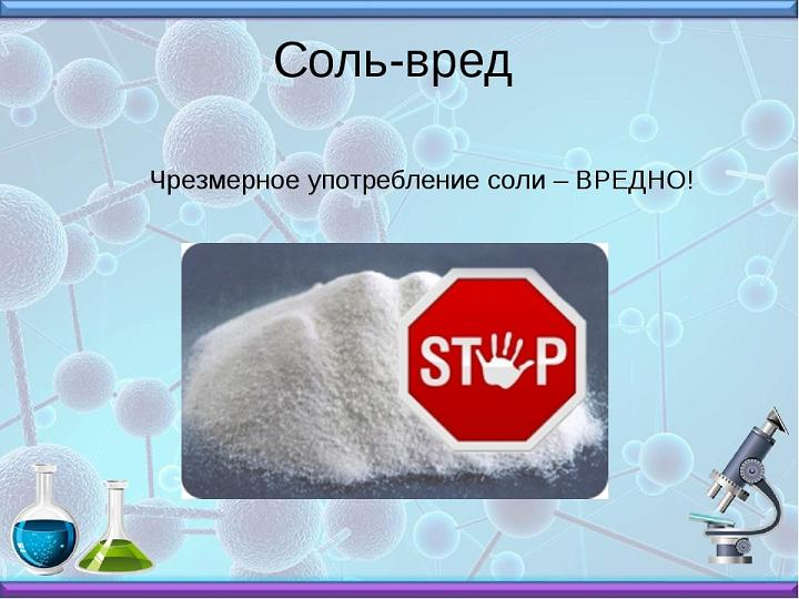 Вред соли