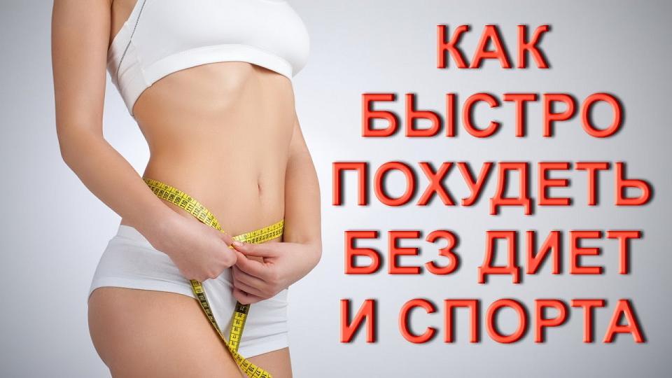 Худеем без диет и спорта