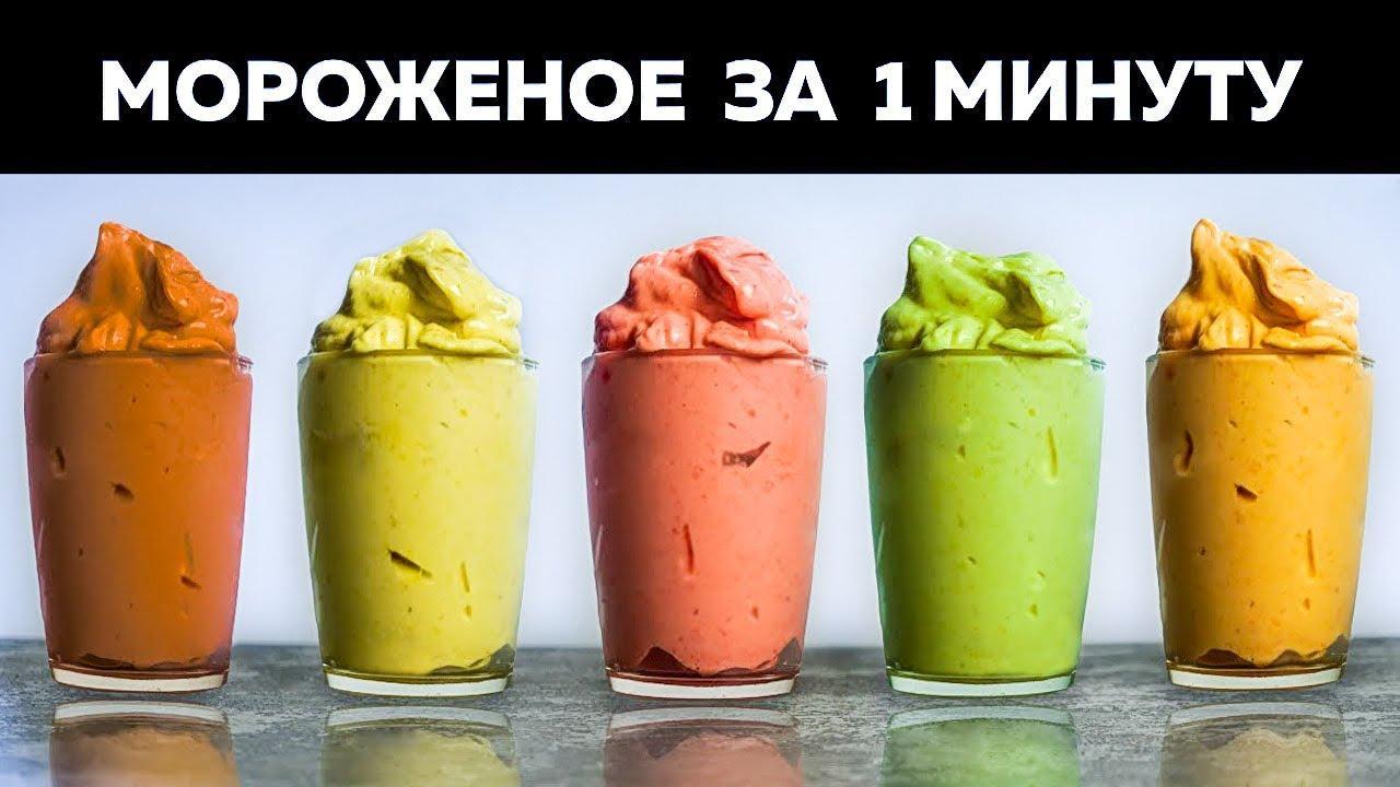 Рецепт мороженого без сахара