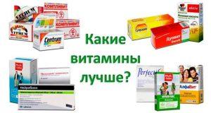 Витамины для девушек и женщин